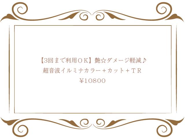 【3回まで利用OK】艶☆ダメージ軽減♪超音波イルミナカラー+カット+TR