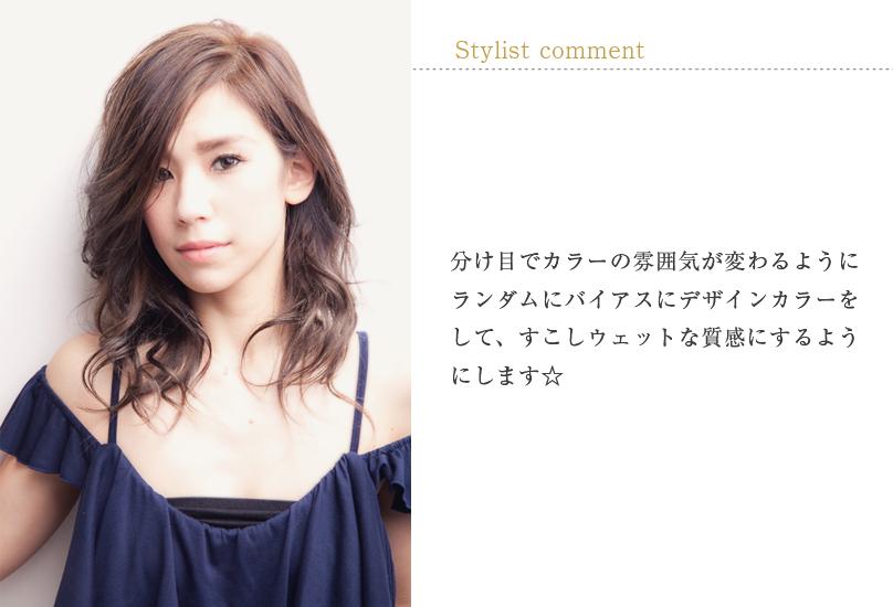 セミウエット☆外国人風デザインカラー