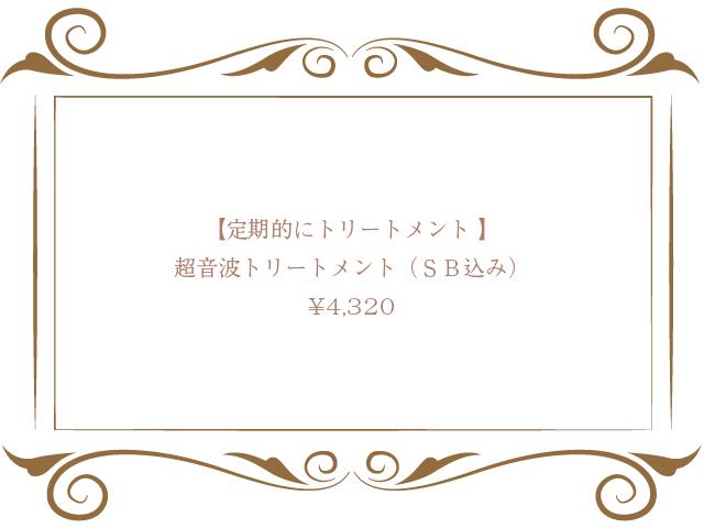 超音波トリートメント(SB込み) ¥4,320