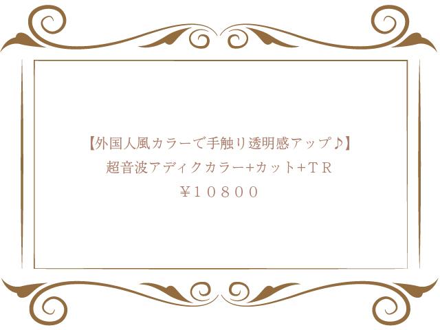 【全員利用可☆外国人風カラーで手触り透明感アップ♪】超音波アディクカラー+カット ¥10800