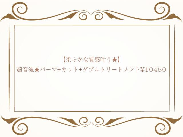 超音波パーマ+カット+ダブルトリートメント¥10450