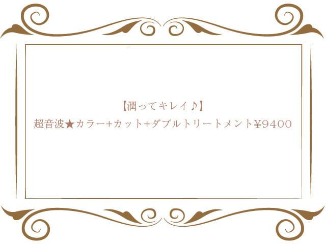超音波カラー+カット+ダブルトリートメント¥9400