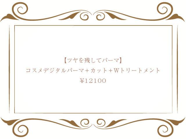 コスメデジタルパーマ+カット+Wトリートメント¥12,100