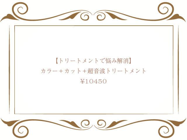 カラー+カット+超音波トリートメント¥10450