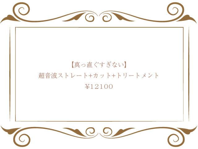 超音波ストレート+カット+ダブルトリートメント¥12100