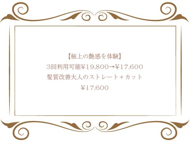 極上の艶感を体験☆髪質改善大人のストレート+カット¥17,600